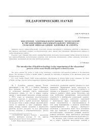 Дипломная работа на тему здоровьесберегающие технологии ru дипломная работа на тему здоровьесберегающие технологии