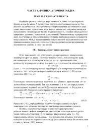 ТЕЗИСЫ Диссертации Буриева А М на тему Исследование деления ядра  ЧАСТЬ 6 ФИЗИКА АТОМНОГО ЯДРА
