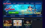 Онлайн-игра в слоты Вулкан Удачи