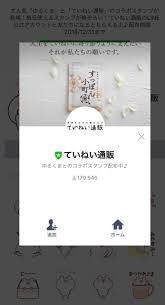 Line 桜feed Tv ページ 10