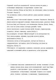 Контрольные работы по Немецкому языку на заказ Отличник  Слайд №4 Пример выполнения Контрольной работы по Английскому языку