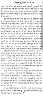 related essays essay on a road accident in hindi short paragraph short essay on mahatma gandhi in hindi