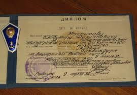 Волжское ГБУ Служба дипломирования аттестации и паспортно  Дипломирование на речной диплом в волгограде