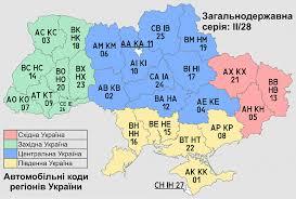 В Украине можно будет сделать онлайн заказ номерных знаков  В Украине можно будет сделать онлайн заказ номерных знаков