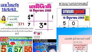 หวยไทยรัฐ หวยเดลินิวส์ หวยบากกอกทูเดย์ หวยแม่นขั้นเทพ