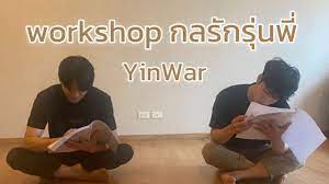 ENGSUB] หยิ่นวอร์ YinWar Love Mechanics Workshop กลรักรุ่นพี่ - YouTube
