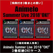 特典付き3巻まとめ買い animelo summer live