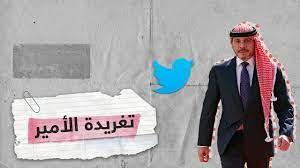 جدل على تويتر بسبب تغريدة للأمير علي بن الحسين - YouTube