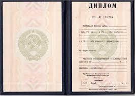 Купить диплом в Екатеринбурге о высшем и среднем образовании Диплом ВУЗа старого образца до 1996 года