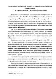 Декан НН Правовое положение прокурора в гражданском процессе d  Правовое положение прокурора в гражданском процессе
