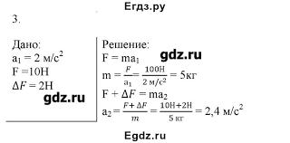 Решение контрольные работы контрольная работа вариант №  ГДЗ Решебник по физике 9 класс дидактические материалы Марон А Е