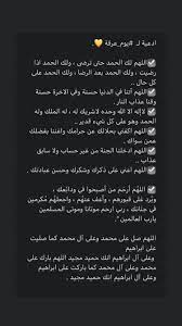 """mohammed على تويتر: """"خير الدعاء دعاء يوم عرفه .. - ادعية مُختلفه ليوم عرفه❤️…  """""""