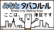 多くの人 が利用する施設は、 原則屋内禁煙となります。