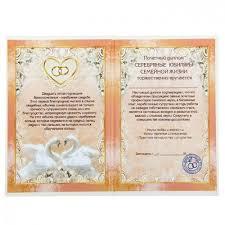 Юбилейный диплом  Юбилейный диплом Серебряная свадьба 25лет Размер 10x15 см №3317 45