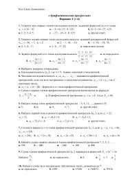 вариант а   Арифметическая прогрессия Вариант i т 6