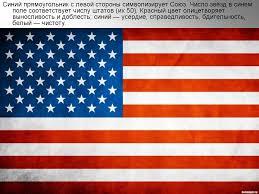 Урок окружающего мира во м классе по теме Америка  Назад