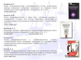Презентация на тему Малое предпринимательство анализ состояния  14 Басарева