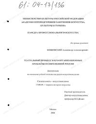 Диссертация на тему Театральный процесс и его организационные  Диссертация и автореферат на тему Театральный процесс и его организационные проблемы в современной России