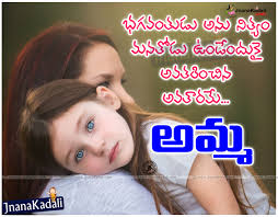 Heart Touching Mother Quotes In Telugu Mother Greatness Quotes Hd