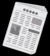 英字新聞のイラスト かわいいフリー素材集 いらすとや