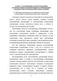 Декан НН Злоупотребление должностными полномочиями и его отличие  Страница 6 Злоупотребление должностными полномочиями