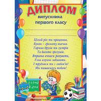 Дипломы для выпускников купить в Украине Выбрать дипломы для  Увеличить Диплом выпускника первого класса А4 Зірка Интернет магазин канцтоваров Школьные рюкзаки