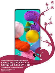 Защитное стекло 3D для Samsung Galaxy A51 (A515) / M31s ...