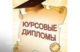Помощь в написании дипломной работы Москва Московская область  Помощь в написании дипломной работы