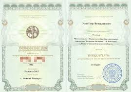 file Диплом победителя всероссийской олимпиады png  other resolutions 320 × 224 pixels 640 × 447 pixels