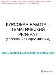 Презентация на тему КУРСОВАЯ РАБОТА ТЕМАТИЧЕСКИЙ РЕФЕРАТ  1 КУРСОВАЯ РАБОТА ТЕМАТИЧЕСКИЙ РЕФЕРАТ требования к оформлению