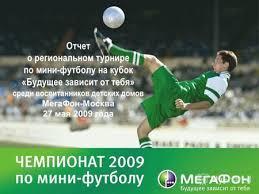 Презентации на тему футбол Скачать бесплатно и без регистрации  Отчет о региональном турнире по мини футболу на кубок Будущее зависит от тебя