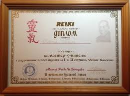 Дипломы разных систем Рейки сертификаты удостоверения  Диплом Мастера Рейки Усуи
