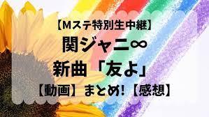 M ステ 関 ジャニ