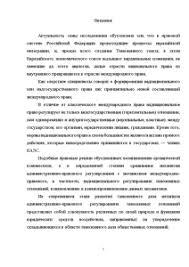 Таможенно тарифное регулирование и современная экономическая  Курсовая Таможенно тарифное регулирование и современная экономическая политика России 3