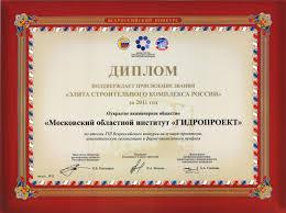 Дипломы и награды 2011 Диплом Элита строительного комплекса