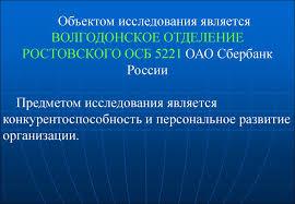 Разработка наступательных стратегий сохранения  РОСТОВСКОГО ОСБ 5221 ОАО Сбербанк России Предметом исследования является конкурентоспособность и персональное развитие организации