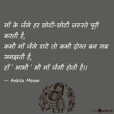 Best Bhabhi Quotes Status Shayari Poetry Thoughts Yourquote