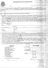 Отчет по практике Деятельность турфирмы ООО Интертур xxi век в  Приложения