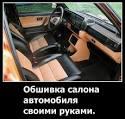 Как перетянуть салон автомобиля своим руками