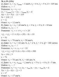 по алгебре класс Мордкович А Г упражнение ГДЗ по алгебре 7 класс Мордкович А Г 4 39 156 упражнение