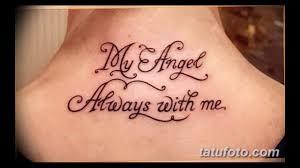 мой ангел хранитель всегда со мной на латыни тату