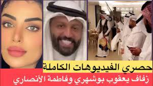 تسريب فيديوهات زواج يعقوب بوشهري و فاطمة الأنصاري ! الفيديوهات الكاملة -  YouTube