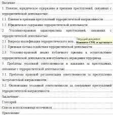 diplom shop ru Официальный сайт Здесь можно скачать  дипломная работа Раздел математические Цена 500 Средняя оценка 96 из 100 оценили 8 чел Диплом Уголовная ответственность