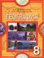 Решебник по Географии для класса Е М Домогацких ГДЗ ГДЗ по Географии для 8 класса Е М Домогацких