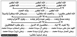 تكبيرات العيد الاضحى كاملة كتابة