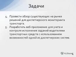 Презентация на тему Дипломная работа Разработка веб системы для  4 4