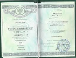 Сертификат по специальности Сестринское дело Дипломы и  Сертификат по специальности Сестринское дело