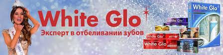<b>White Glo</b> отбеливающие <b>пасты</b> из Австралии | ВКонтакте