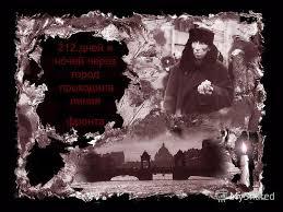 Презентация на тему Реферат Изображение Воронежа в  3 212 дней и ночей через город проходила линия фронта