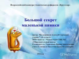 Презентация на тему Всероссийский конкурс ученических рефератов  1 Всероссийский конкурс ученических рефератов